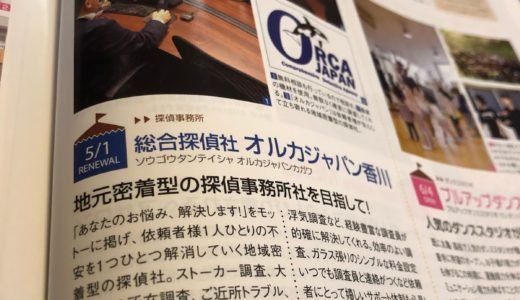 総合探偵社オルカジャパン香川が香川の情報誌ナイスタウンに初登場~