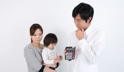 離婚後の養育費